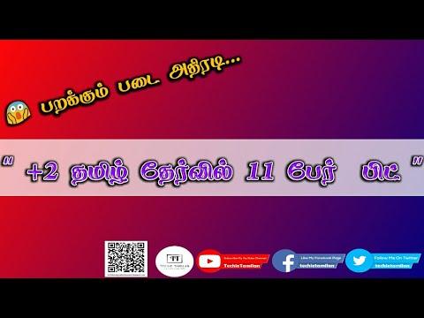 12th தமிழ் பொது தேர்வில் 11 பேர் பிட் | பறக்கும் படை அதிரடி