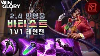 신 히어로 바티스트 1v1 레인전! - 베인글로리,Vainglory
