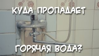 Куда пропадает горячая вода?(http://vk.com/yourbunnychannel Music by Kevin MacLeod., 2013-08-19T00:01:04.000Z)
