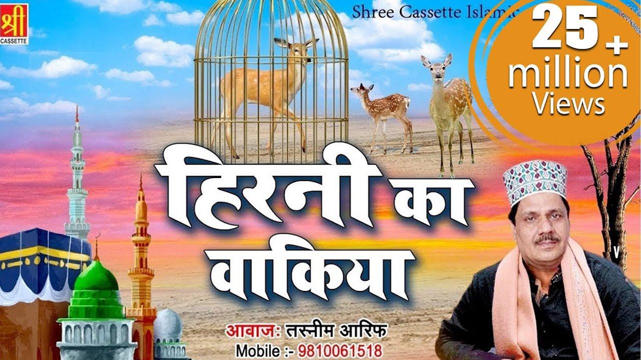 Download सुपरहिट इस्लामिक वाक़्या - Hirni Ka Waqia - हिरनी का वाक़्या - Tasneem Arif - Islamic Waqia