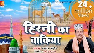 सुपरहिट इस्लामिक वाक़्या - Hirni Ka Waqia - हिरनी का वाक़्या - Tasneem Arif - Islamic Waqia