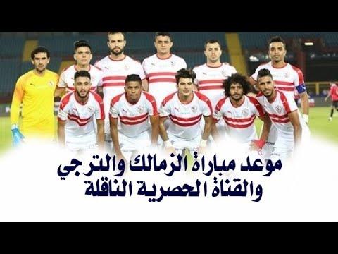 موعد مباراة الزمالك والترجى التونسي اليوم الجمعة 14-2-2020 والقناة الحصرية الناقلة للسوبر الأفريقي