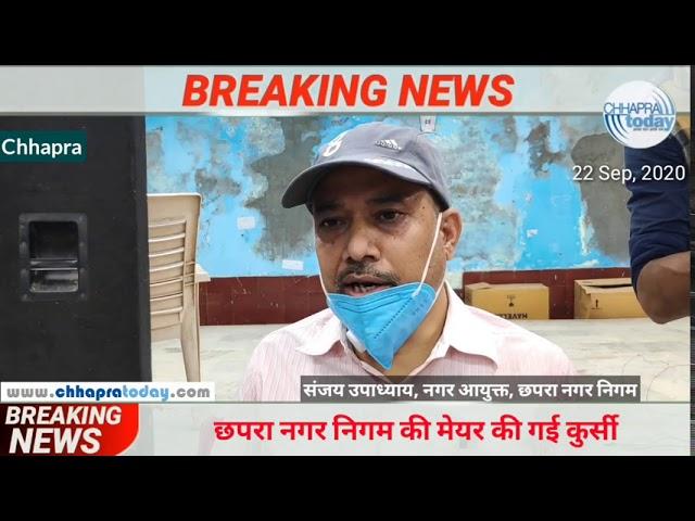 Breaking: छपरा नगर निगम की मेयर प्रिया देवी के खिलाफ आया अविश्वास प्रस्ताव पास, गयी मेयर की कुर्सी