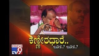 Kumaraswamy Knows Power of Tears and He