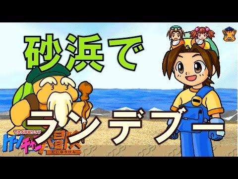 りゅうぐうドームのケンチャコ大冒険12「かには二回しか出なかったね。」【ゲーム実況】