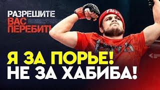 Я ЗА ПОРЬЕ! НЕ ЗА ХАБИБА! Самый наглый русский боец о Дагестане, Лобове и драках