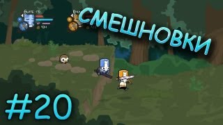 Смешновки #20 - Castle Crashers [HD]