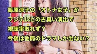 篠原涼子の「オトナ女子」がフジテレビの古臭い演出で視聴率取れず?!...
