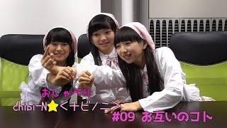 おしゃべりchibi-N☆<チビノニ> 今回のトークテーマはお互いのコト ☆チ...