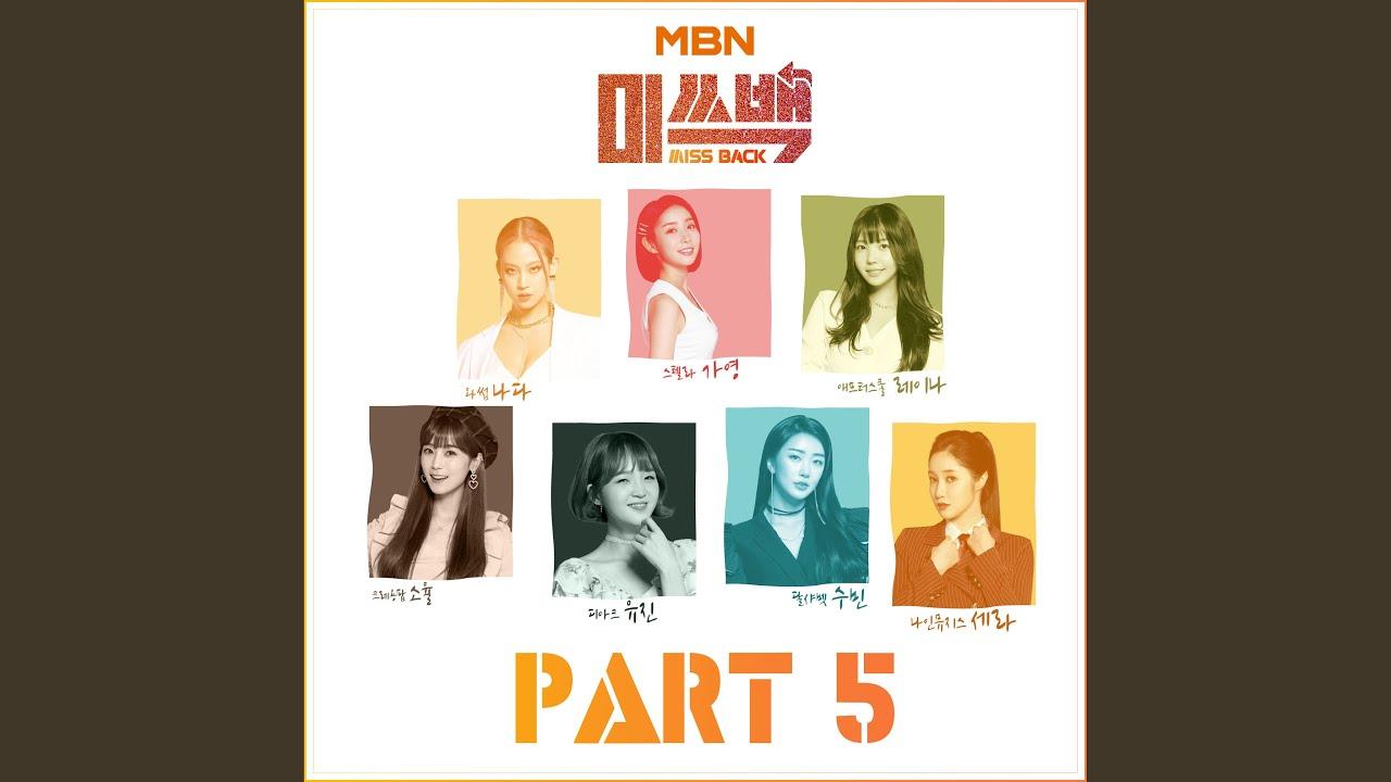 레이나 (Raina), 류세라, 달수빈, 가영, 소율, 나다 (NADA), 정유진 - Winter Fantasy (MBN 미쓰백 Part.5)