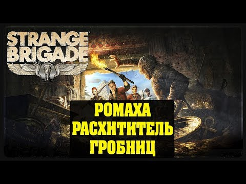 Strange Brigade - Ромаха - расхититель гробниц