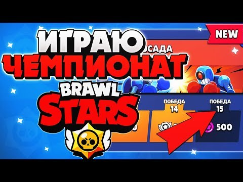 ИГРАЮ ЧЕМПИОНАТ Бравл Старс / BRAWL STARS