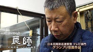 罠師 〜片桐邦雄・ジビエの極意〜 日本民間放送連盟賞 グランプリ