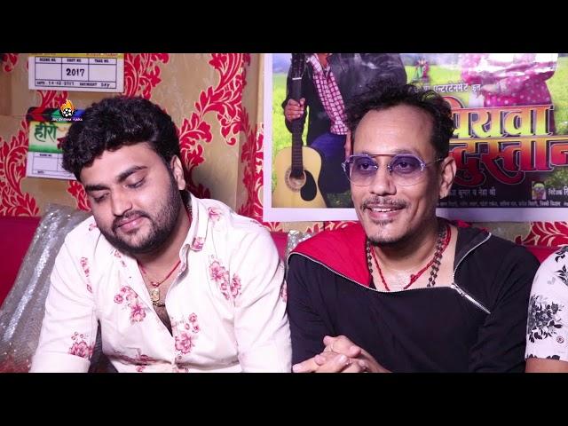 पियावा हिन्दुस्तानी भोजपुरी फिल्म महुर्त Neha Shree,Ritesh Thakur, Awadhesh Premi, Mithu Marsal