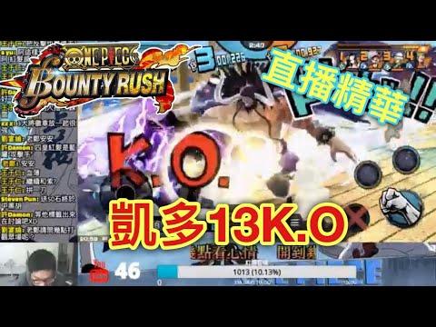 【bounty Rush實況精華】沒有凱多一棒解決不了的?