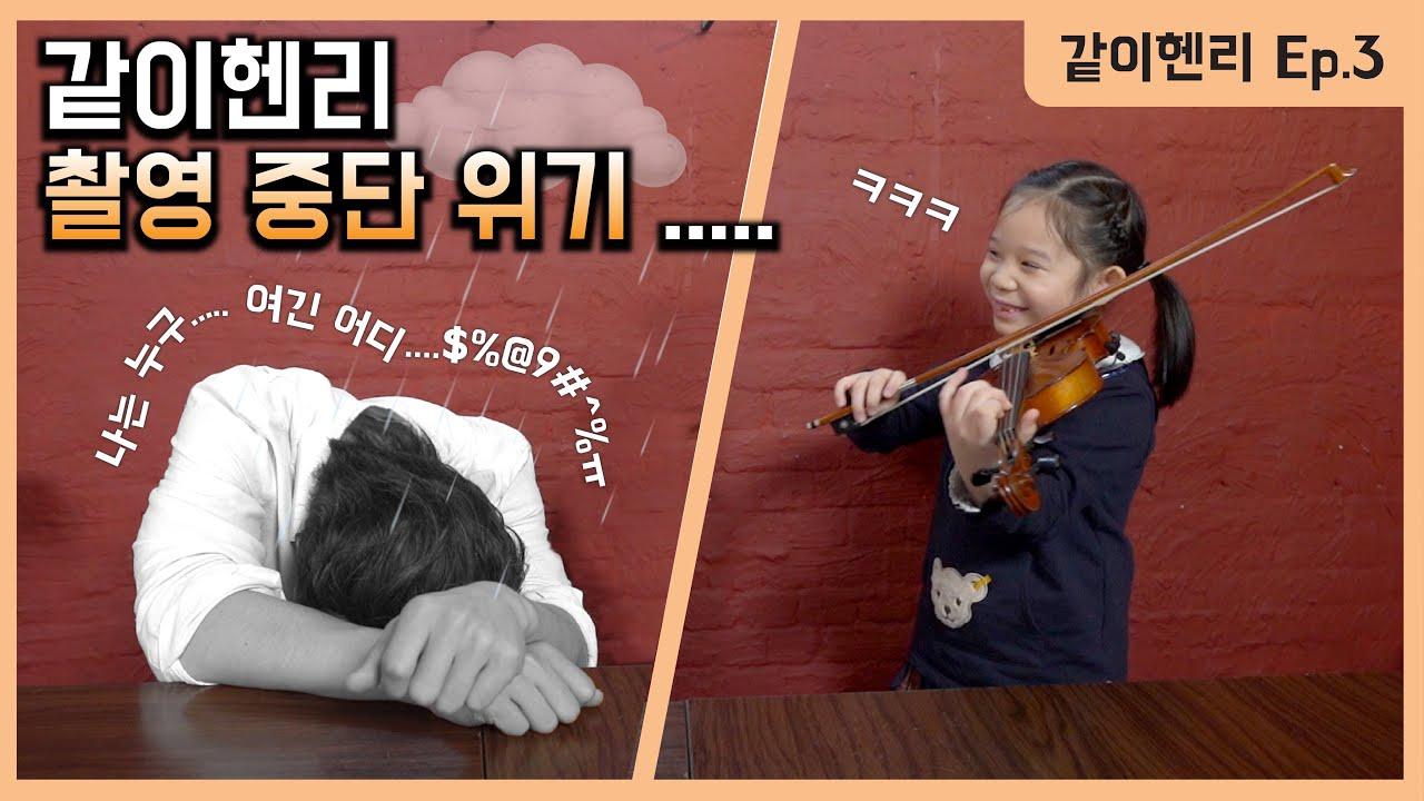 Download 바이올린 실력으로 헨리를 발라버린 9살 천재의 정체는!? [같이헨리 3탄]