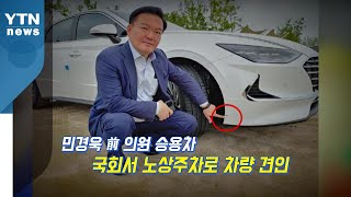 [영상] 전 국회의원 차량 노상주차 견인...어떻게 생각하십니까? / YTN