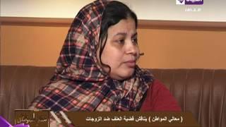زوجة تكشف تفاصيل صادمة حول اتهام زوجها لها بتصوير فيلم اباحي (فيديو)