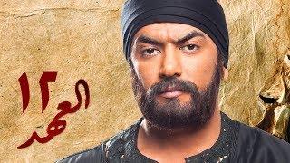 مسلسل العهد (الكلام المباح) - الحلقة الثانية عشر   غادة عادل وآسر ياسين   El Ahd - Eps 12
