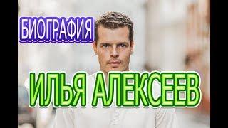 Илья Алексеев - биография, личная жизнь, дети. Сериал Сердце матери