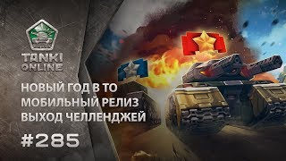 ТАНКИ ОНЛАЙН Видеоблог №285