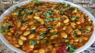 प्रोटीन से भरपूर सोया बीन की सब्ज़ी • Soyabean Sabji Recipe • Sangeeta's World