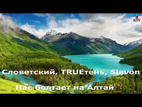 Словетский, TRUEтень, Slavon – Нас болтает на Алтай