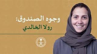 Faces of PIF: Rola Alkhaldi |  رولا الخالدي : وجوه من صندوق الاستثمارات العامة