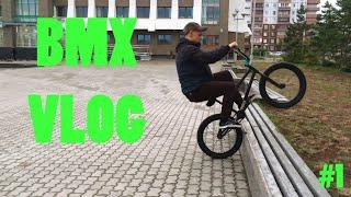 ВЛОГ КАТАЮСЬ НА BMX