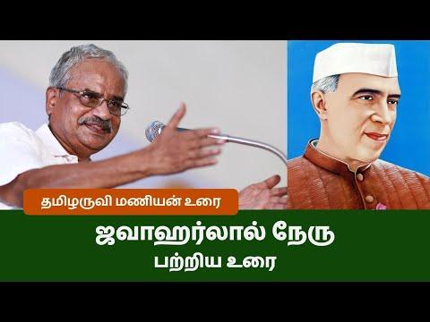 Thamizharuvi about Jawaharlal Nehru - ஜவகர்லால் நேரு தமிழருவி மணியன்