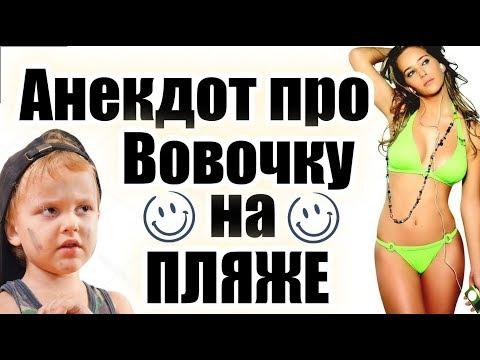 Анекдот про Вовочку на пляже | Анекдоты смешные до слез | Новые анекдоты