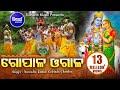 Phagu Dasami Special Song - GOPALA OGALA ଗୋପାଳ ଓଗାଳ    Narendra Kumar & Gobinda    Sidharth Bhakti