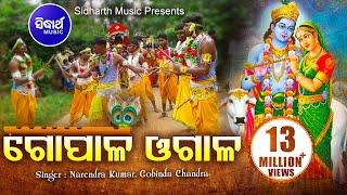 GOPALA OGALA ଗୋପାଳ ଓଗାଳ Narendra Kumar Gobinda SARTHAK MUSIC