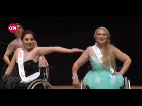 المكسيك تطلق أول مسابقة لملكة جمال على كرسي متحرك  - نشر قبل 8 ساعة