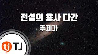 [TJ노래방] 전설의용…