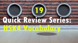 HSK4 600 New Words Lesson 19 | HSK Vocabulary Quick Review