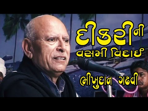Bhikhudan Gadhvi || દીકરી ની વસમી વિદાય online watch, and free download video or mp3 format