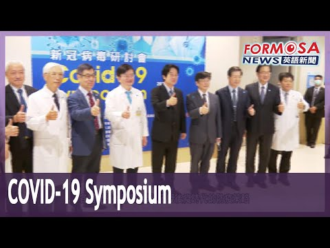 Medical experts gather at COVID-19 Symposium to discuss Taiwan's strategies