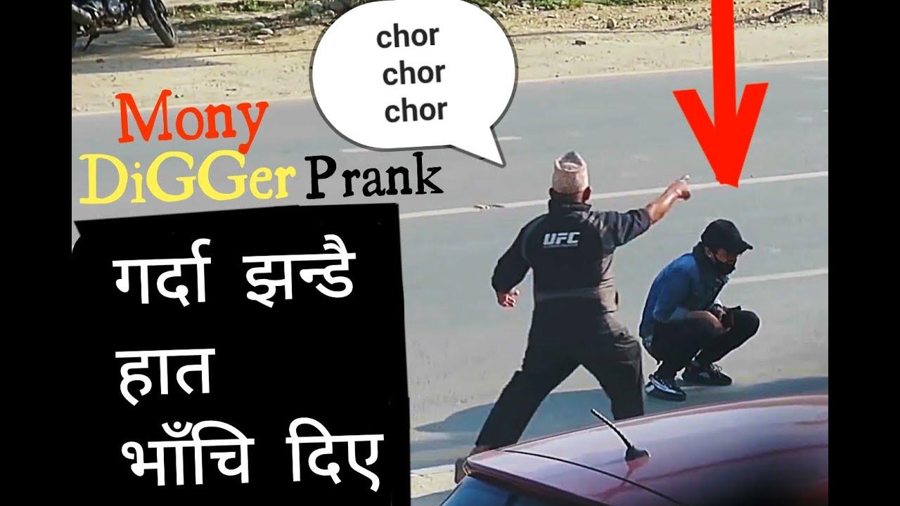 Nepali Prank Money#DIGGER Prank गर्दा झन्डै हात भाँचि दिए 💰