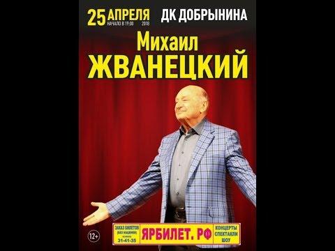 Смотреть или скачать Михаил Жванецкий - О ресторане Kempinski - Ярославль 25.04.18 онлайн бесплатно в качестве