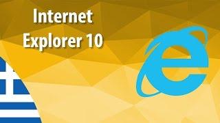 Ανοίξτε την εφαρμογή Internet Explorer.