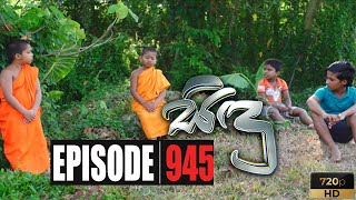 Sidu | Episode 945 20th March 2020 Thumbnail