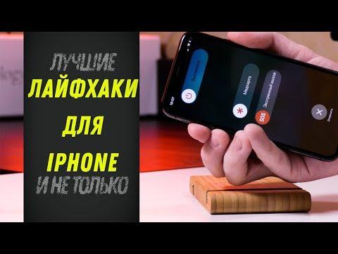 ТОП-5 лайфхаков для IPhone, о которых вы не знали!