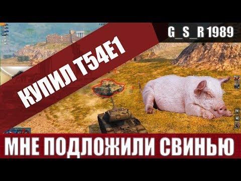 WoT Blitz - Танк T54E1 Хомяк.Первый тест и подарок от ИГРЫ - World of Tanks Blitz (WoTB)