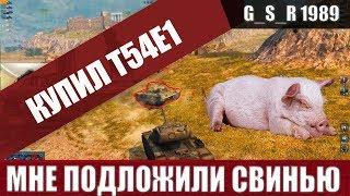 WoT Blitz Танк T54E1 Хомяк Первый тест и подарок от ИГРЫ World Of Tanks Blitz WoTB