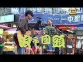 茄子蛋EggPlantEgg -浪子回頭 Back Here Again| Taiwanese Street Artists -秉辰 秉篆 【4K】