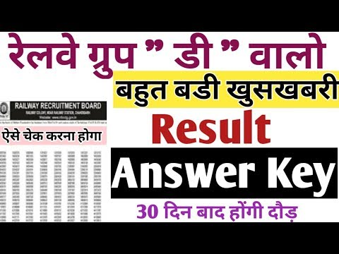 Railway group d result 2018 Big Update || Rrb group d 2018 result, rrb result 1 january  New update Mp3