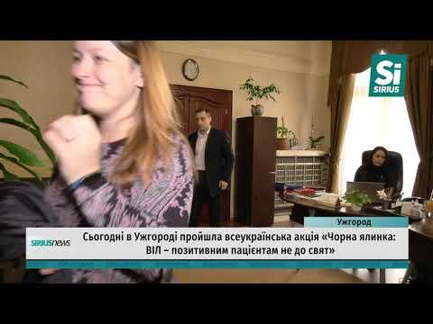 Сьогодні в Ужгороді пройшла всеукраїнська акція «Чорна ялинка: ВІЛ–позитивним пацієнтам не до свят»