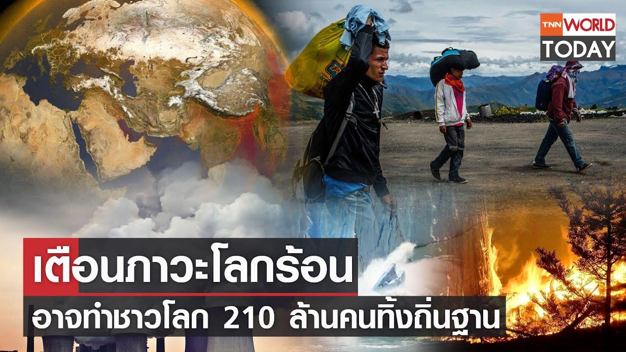 เตือนภาวะโลกร้อน อาจทำชาวโลก 210 ล้านคนทิ้งถิ่นฐาน l TNN World Today
