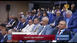 АО «KEGOC» провело международную конференцию в рамках выставки «Астана ЭКСПО 2017»